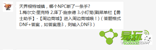 dnf天界根特城镇哪个NPC断了一条手?