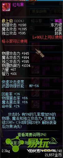 DNF武器红与黑属性怎么样好不好 武器红与黑属性介绍