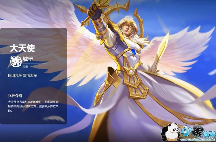 《英雄无敌战争纪元》大天使评价 大天使技能属性关联