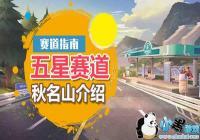 《QQ飞车手游》五星赛道秋名山跑法视频 秋名山视频攻略