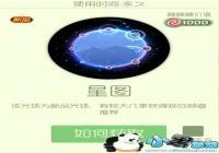 《球球大作战星图》光环怎么得 星图光环怎么样