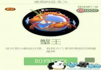 《球球大作战》蟹王光环怎么得 蟹王光环获得方法