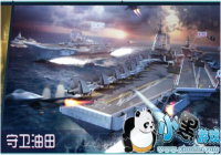 现代海战守卫油田怎么玩 守卫油田玩法介绍
