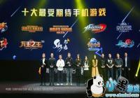 将擅长做成杰出 《拳皇命运》荣获年度十大最受期待手游!