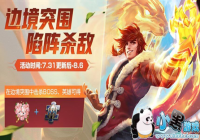 王者荣耀7月31日更新了什么?7月31日更新内容一览