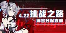 """崩坏3挑战之路4.22攻略 高级区难度5终极区难度6攻略-手游资料"""" title="""
