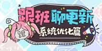 """崩坏3V3.1更新前瞻 礼包商城升级 材料简化 祈愿之地第二期-手游资料"""" title="""