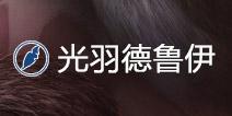"""自走棋手游光羽德鲁伊阵容 自走棋手游光羽族阵容推荐-手游资料"""" title="""