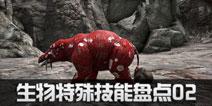 """方舟生存进化生物特殊技能盘点 特效生物介绍-手游资料"""" title="""