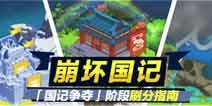 """崩坏3崩坏国记争夺阶段刷分指南-手游资料"""" title="""