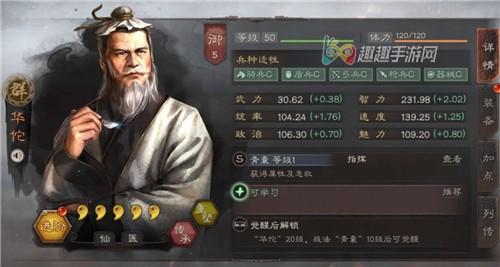 三国志战略版华佗阵容搭配推荐 哪些武将比较合适