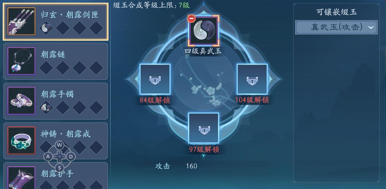 新笑傲江湖宝石缀玉如何搭配_新笑傲江湖玩法攻略
