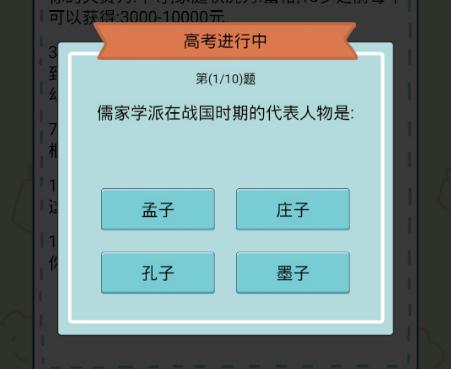 中国式人生高考答案 走上人生巅峰迎娶白富美_中国式人生玩法攻略