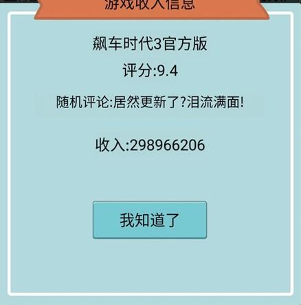 中国式人生新手玩法攻略 入门指南玩法攻略大全_中国式人生玩法攻略