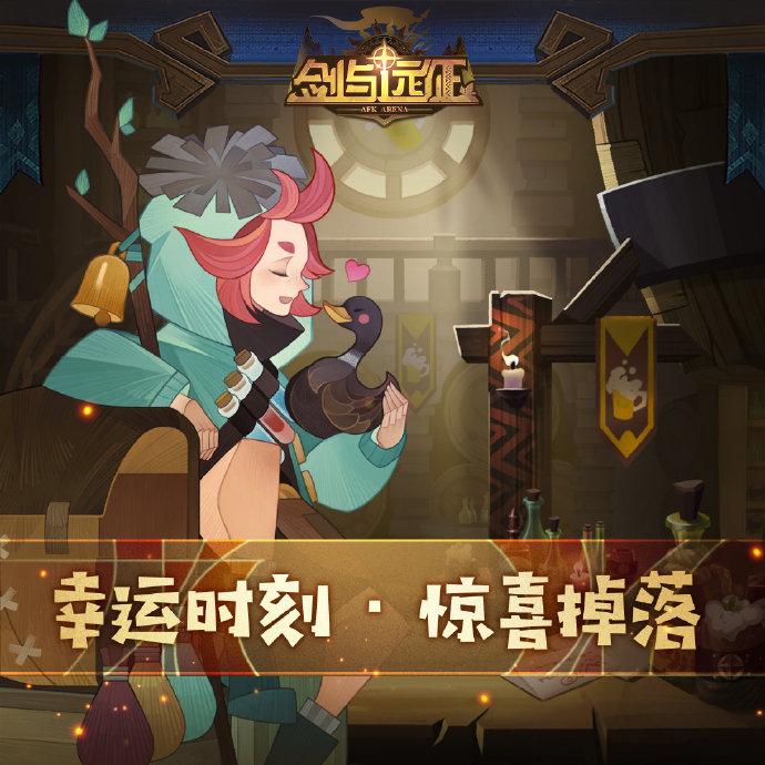 剑与远征幸运时刻兑换码_剑与远征玩法攻略