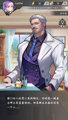 企鹅侦探富豪的推理游戏二通关玩法攻略_企鹅侦探玩法攻略