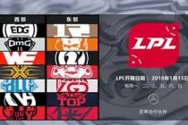 LPL春季赛2018售票开启 2018春季赛赛程一览