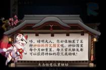 阴阳师2018年2月神秘符咒具体画法 2月神秘符咒画法步骤
