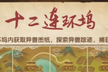 《大掌门2》首部资料片曝光 御兽而归 再战江湖