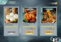 剑侠情缘2剑歌行晚间盛宴玩法详解 宝箱经验大量奖励
