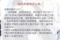 恋与制作人3月23日怎么进不去了 恋与制作人3月23日临时维护公告