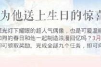恋与制作人周棋洛生日邀请函的敏感词是什么