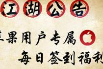 《侠客风云传online》iOS用户专属签到福利