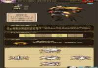 《梦幻模拟战》英雄图鉴-基斯
