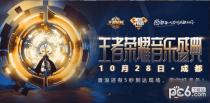 王者荣耀周年庆音乐盛典活动时间 周年庆音乐盛典活动地址介绍