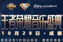 《王者荣耀》周年庆音乐盛典活动将开启 现场参加有机会获得全英雄帐号