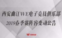 英雄联盟WE战队新赛季阵容公布 微笑担任主教练