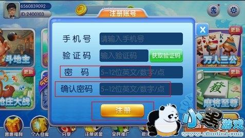 众博棋牌怎么注册 众博棋牌注册方法介绍