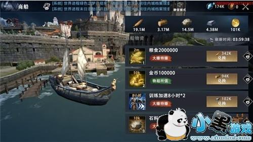 权力的游戏凛冬将至商船玩法攻略 兑换超值道具