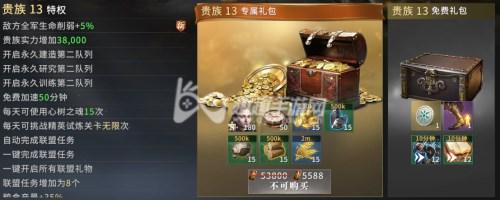 权力的游戏手游贵族价格表介绍 VIP价格大全