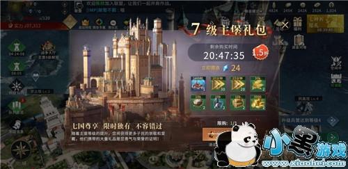 权力的游戏凛冬将至7级主堡礼包值不值得购买