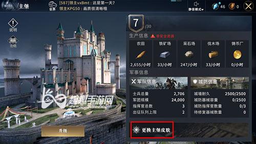 权力的游戏手游城堡皮肤怎么换 主城装扮更改方法