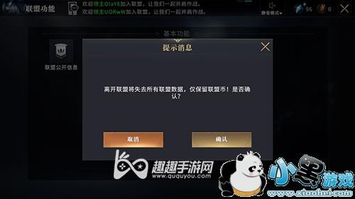 权力的游戏手游怎么退出联盟03