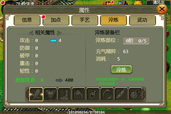《侠义OL》改版升级第二弹装备淬炼