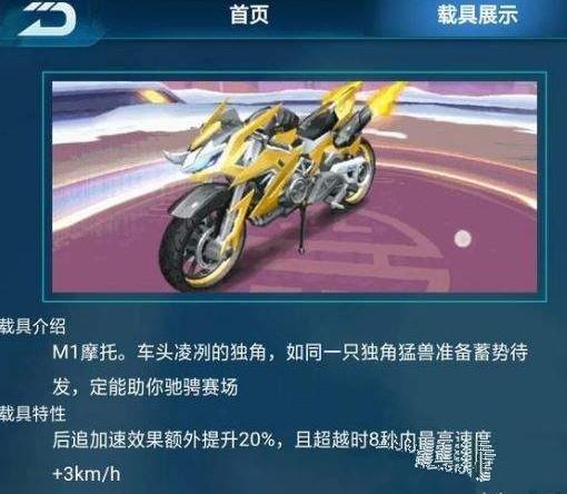 QQ飞车手游M1极速冲锋摩托特性怎么样 M1极速冲锋摩托特性介绍