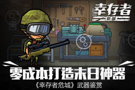 末日神器《幸存者危城》武器打造玩法解析