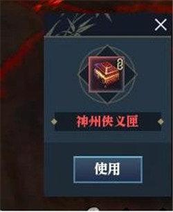 逆水寒7.19神州侠义匣怎么开?