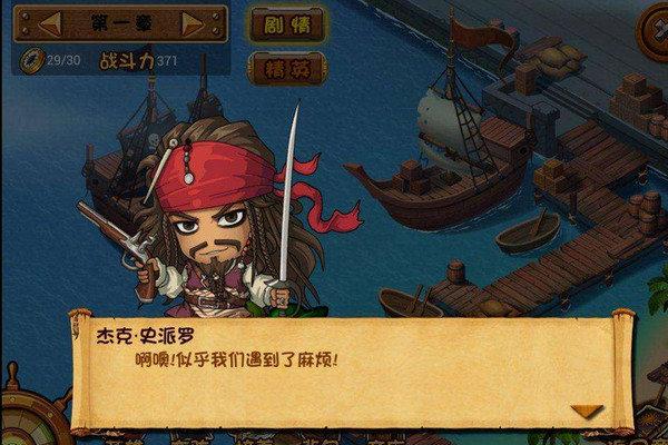 《加勒比海盗OL》评测 黑珍珠号 起航出发