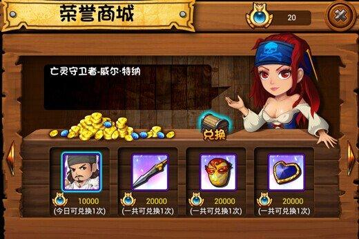 《加勒比海盗》竞技场系统玩法介绍
