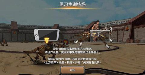 战箭天下新手指引 武器弓箭和弓弩详细介绍