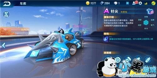 QQ飞车手游针尖性能介绍