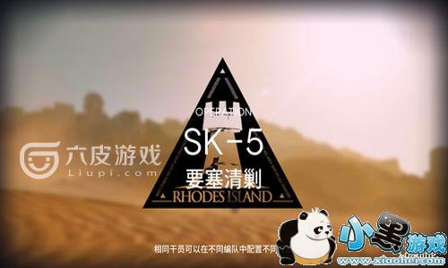 明日方舟资源保障SK-5玩法攻略一览