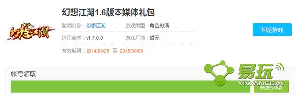 幻想江湖礼包www.yiwan.com