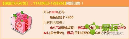 QQ飞车感恩节大礼包多少钱 2016感恩节大礼包里面有什么