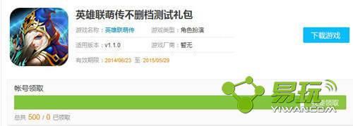 英雄联盟传不删档测试礼包领取公告www.yiwan.com