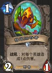 炉石传说翡翠掠夺者属性 翡翠掠夺者怎么获得 价格等级详解 - 卡牌大全 -